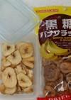 冷凍するだけバナナチップス美味しい食べ方