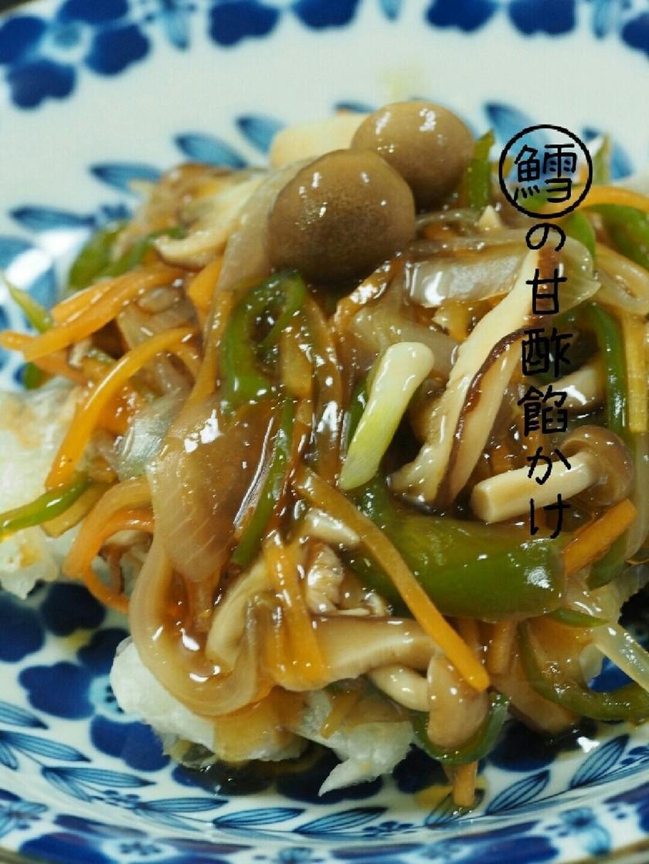 魚料理☆夜ご飯に☆鱈と野菜の甘酢餡かけ