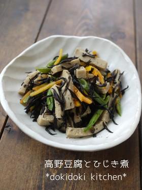 高野豆腐とひじき煮