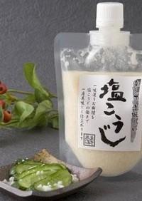 味噌屋が教える塩麹の作り方