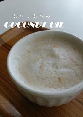 ふわふわ豆乳コーヒー~ココナッツオイル~