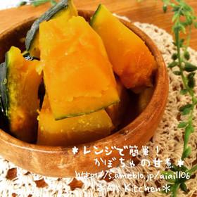 常備菜♡レンジで簡単かぼちゃの甘煮♡