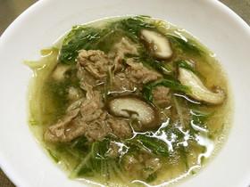 水菜と牛肉のスープ