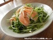 簡単★サーモンと水菜の和風サラダの写真