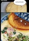 スフレオムレツ:チーズクリームソース