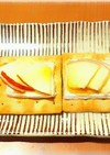 ぶりんご(チーズと林檎のカナッペ)
