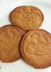 きな粉豆乳クッキー☆マクロビ☆サクサク