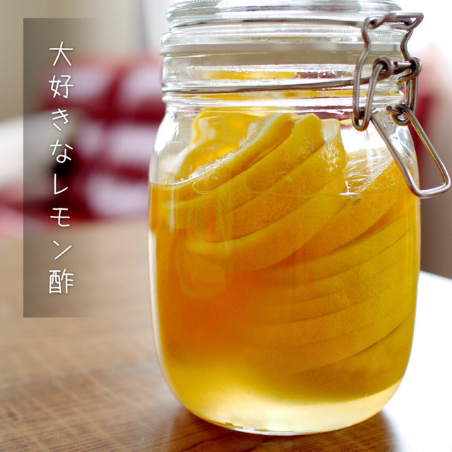 レモン かんたん 酢