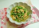 えんどう豆の卵とじ(*´∀`)♪