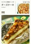 キャラメル黒糖ナッツのチーズケーキ