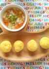 離乳食 中期【蒸しパン・スープ】