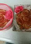 ☆アップルパイのバラ☆