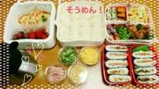 ☆2015  運動会のお弁当☆の写真
