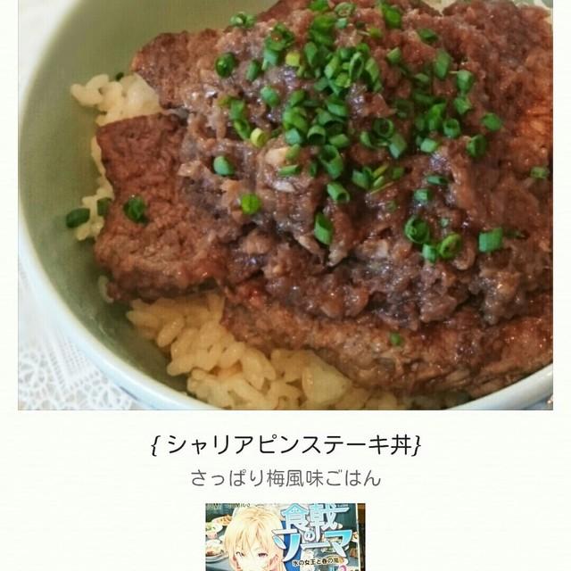 シャンピニオン ステーキ