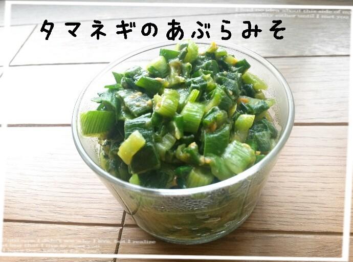 簡単♪新タマネギの葉の油味噌