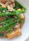 節約レシピ 厚揚げとニラのひき肉あんかけ