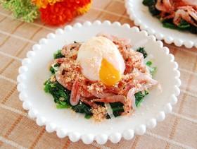 生桜えびとほうれん草の温玉サラダ
