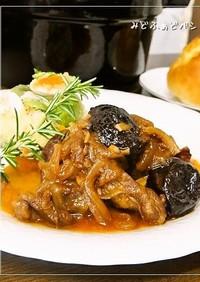 牛スジ肉とプルーン✿赤ワイン煮込み