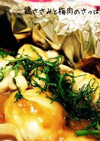 簡単*ささみと梅肉のさっぱりホイル焼き*