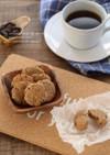 米ぬかココナッツコーヒークッキー