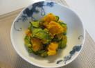 大ヒット南瓜と胡瓜のカレー風味サラダ