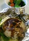 両面焼きグリルでハンバーグのホイル焼き