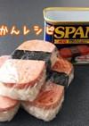 スパムおにぎりペッパーマヨ