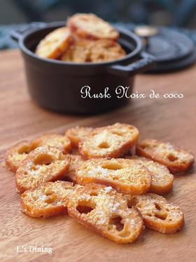 フランスパンdeラスク~ココナッツ