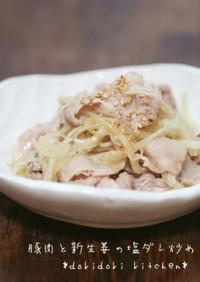 豚肉と新生姜の塩ダレ炒め