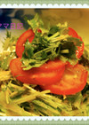 エスニック風・水菜とトマトのサラダ