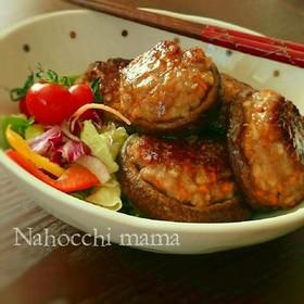 椎茸の肉詰め❤甘辛味でお弁当にもオススメ