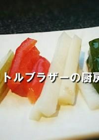 夏にぴったり さっぱり味の本格ピクルス