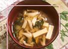いつもあなたに 凍み豆腐の味噌汁