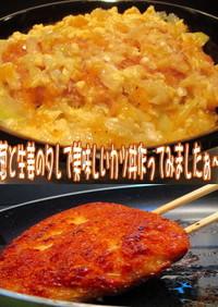 美味ドレの葱と生姜のタレで美味しいカツ丼