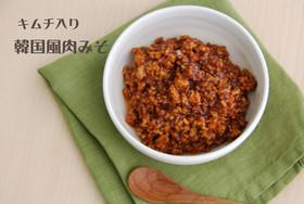 コチュジャンで作る*韓国風肉みそ