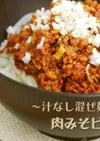 韓国風*肉みそビビン麺〜汁なし混ぜ麺〜