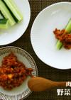 肉みそで食べる*野菜スティック