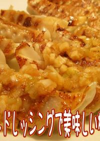 美味ドレの焼餃子の美味しい食べ方作り方!