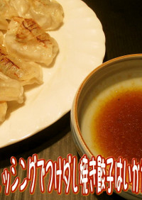 美味ドレと馬路村の柚子ポンで焼餃子のタレ