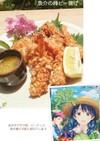 漫画めし:お柿揚げ~黄身ソース添え~