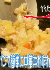 美味ドレの八宝菜とオムレツパン簡単中華丼