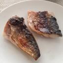 塩鯖×IH×フライパン。我が家の焼き方