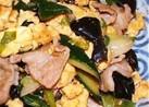 豚肉と玉子きくらげの炒めもの(木須肉)