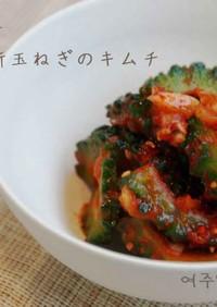 夏野菜キムチ〜ゴーヤのキムチ〜
