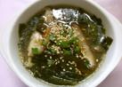 簡単! ワカメと 椎茸の 中華スープ!