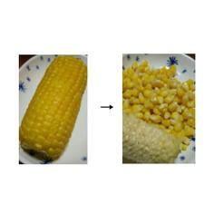 茹でたとうもろこしの粒を簡単に取る方法☆