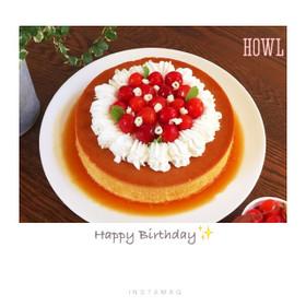 昔ながらの濃厚焼きプリンでお誕生日ケーキ