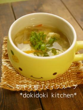 切干大根リメイクスープ