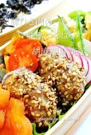 お弁当に☺豚ひき肉味噌つくね胡麻胡麻焼きの写真