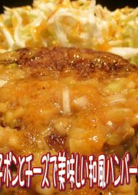 美味ドレ柚子ポンとチーズの和風ハンバーグ